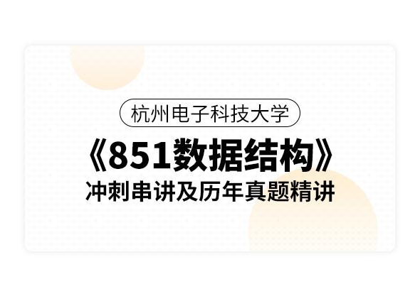 杭州電子科技大學《851數據結構》沖刺串講及歷年真題精講