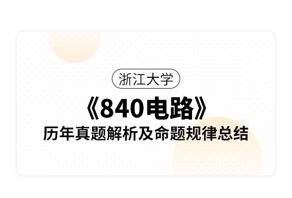 浙江大學《840電路》歷年真題解析及命題規律總結