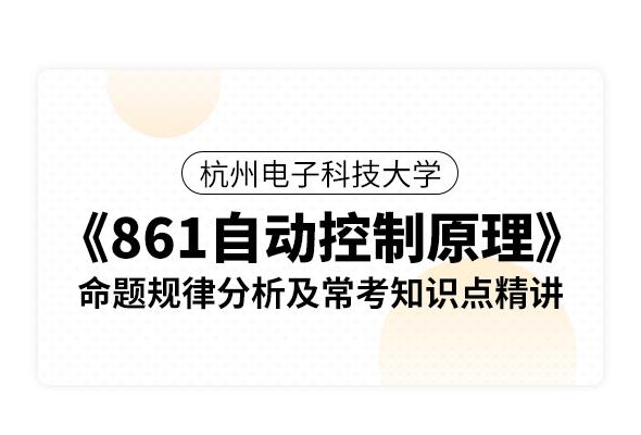 杭州電子科技大學《861自動控制原理》命題規律分析及常考知識點精講