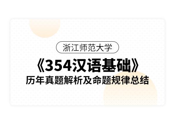 浙江師范大學《354漢語基礎》歷年真題解析及命題規律總結