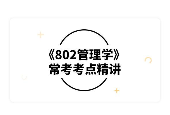 2020北京工商大學802管理學常考考點精講