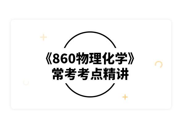 2020北京化工大学860物理化学常考考点精讲