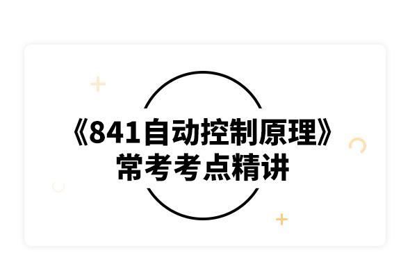 2020北京化工大学841自动控制原理常考考点精讲