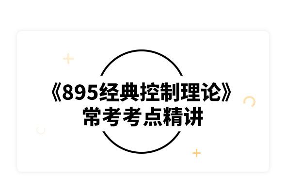 2020北京交通大學895經典控制理論常考考點精講