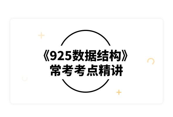 2020北京交通大學925數據結構常考考點精講