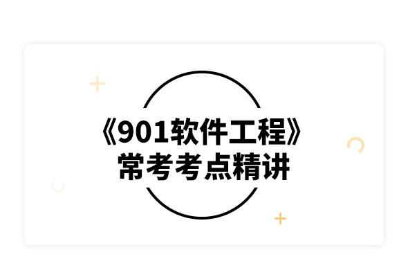 2020北京交通大学901软件工程常考考点精讲