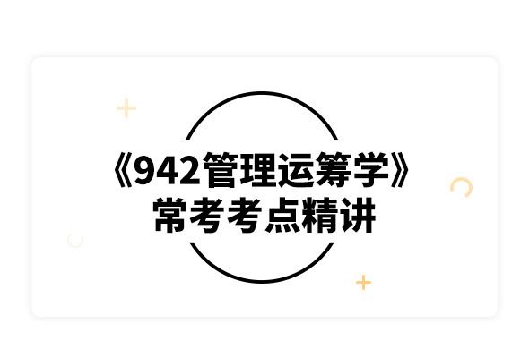 2020北京交通大学942管理运筹学常考考点精讲