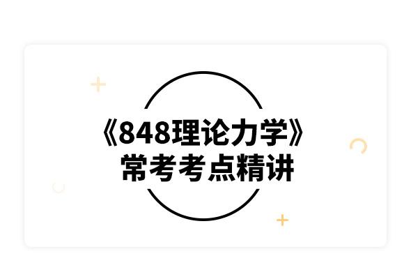 2020北京理工大学848理论力学常考考点精讲