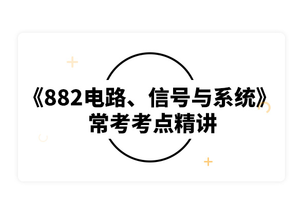 2020北京理工大学882电路、信号与系统常考考点精讲