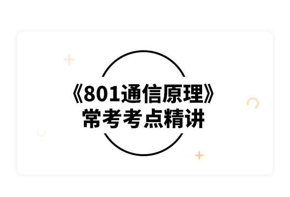 2020北京邮电大学801通信原理常考考点精讲