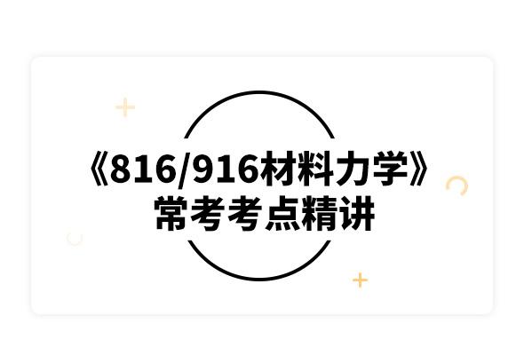 2020南京航空航天大学816(916)材料力学常考考点精讲