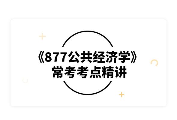 2020西安建筑科技大学877公共经济学常考考点精讲