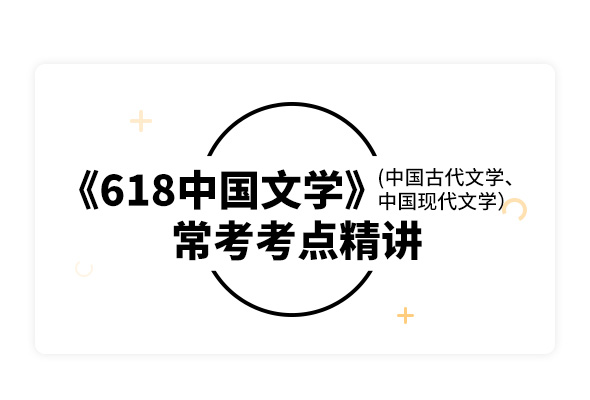 2020西北师范大学618中国文学(中国古代文学、中国现代文学)常考考点精讲