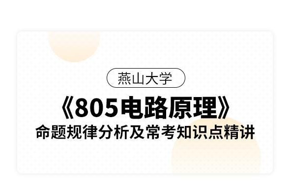 燕山大學《805電路原理》命題規律分析及??贾R點精講