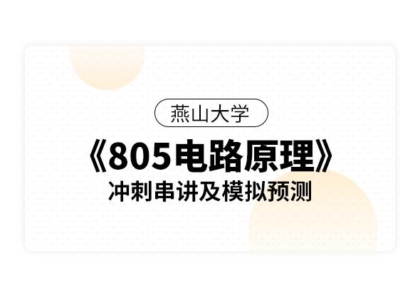 燕山大學《805電路原理》沖刺串講及模擬預測