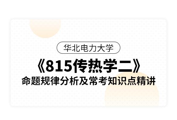 華北電力大學(保定)《815傳熱學二》命題規律分析及??贾R點精講
