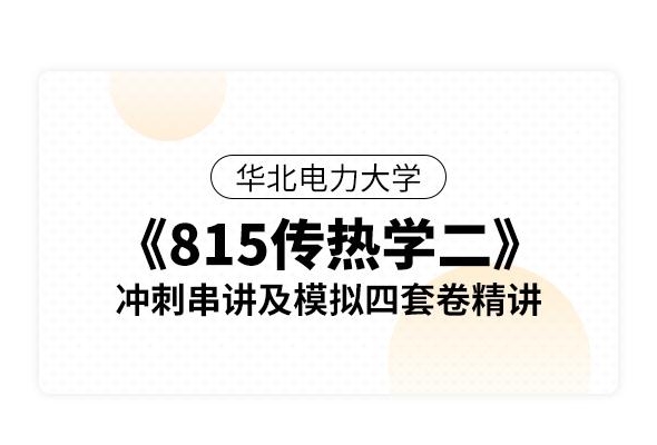 華北電力大學(保定)《815傳熱學二》沖刺串講及模擬四套卷精講