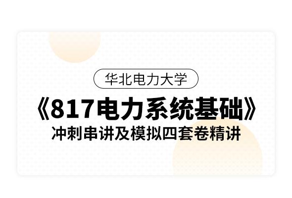 華北電力大學(保定)《817電力系統基礎》沖刺串講及模擬四套卷精講
