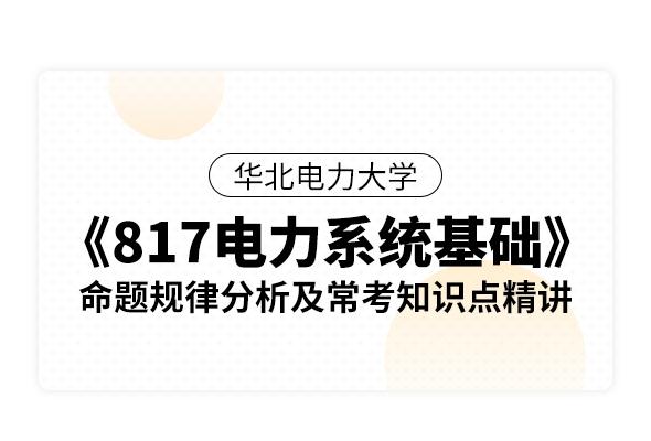 華北電力大學(保定)《817電力系統基礎》命題規律分析及??贾R點精講