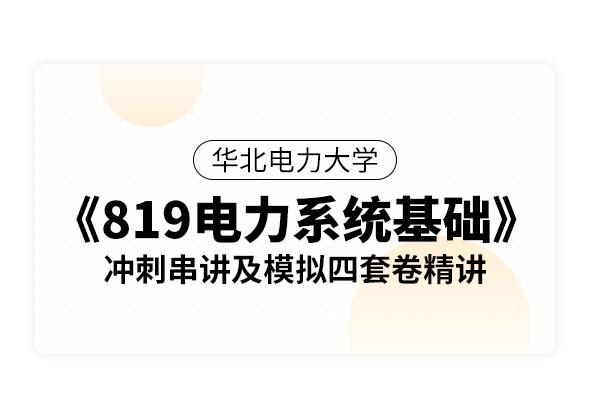 華北電力大學(保定)《819電力系統基礎》沖刺串講及模擬四套卷精講