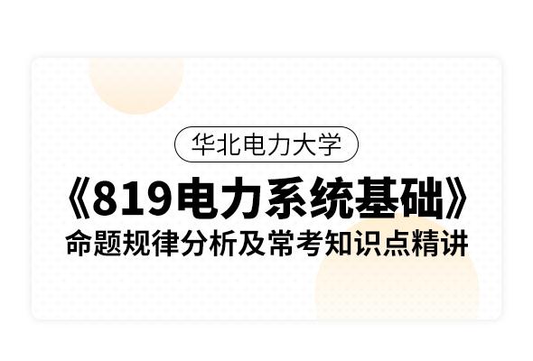 華北電力大學(保定)《819電力系統基礎》命題規律分析及??贾R點精講