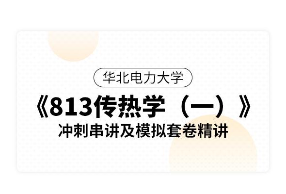華北電力大學(保定)《813傳熱學(一)》沖刺串講及模擬套卷精講