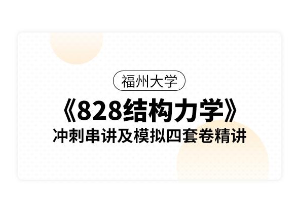 福州大学《828结构力学》冲刺串讲及模拟四套卷精讲