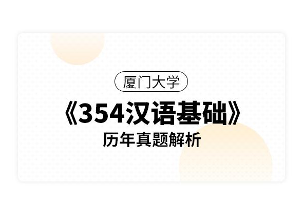 厦门大学《354汉语基础》历年真题解析