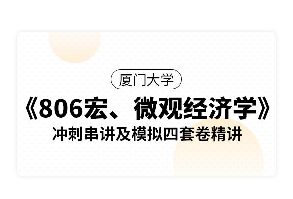 厦门大学《806宏、微观经济学》冲刺串讲及模拟四套卷精讲