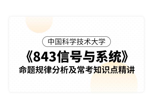 中國科學技術大學《843信號與系統》命題規律分析及常考知識點精講