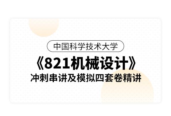 中國科學技術大學《821機械設計》沖刺串講及模擬四套卷精講