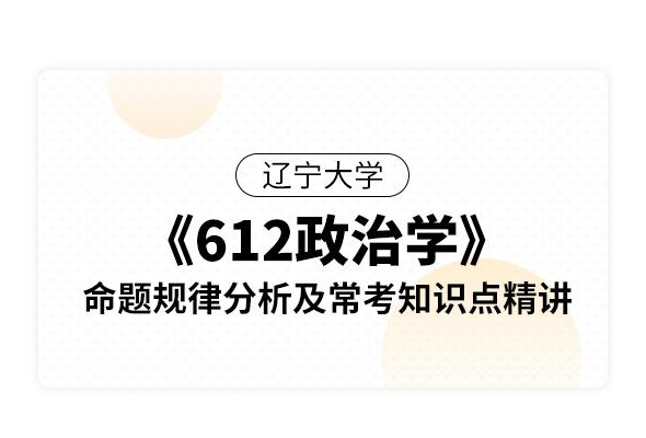 遼寧大學《612政治學》命題規律分析及常考知識點精講