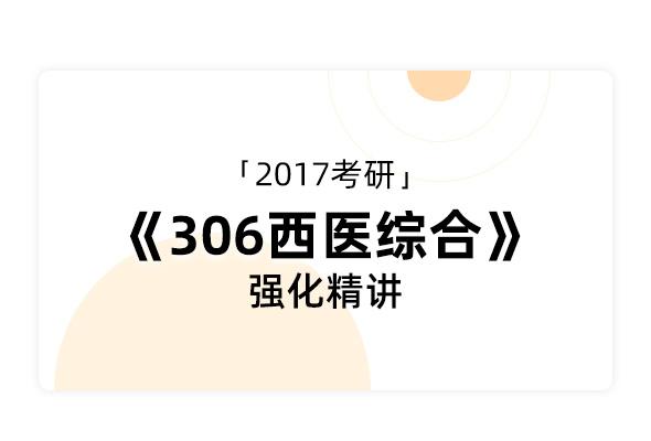 2017考研《306西醫綜合》強化精講