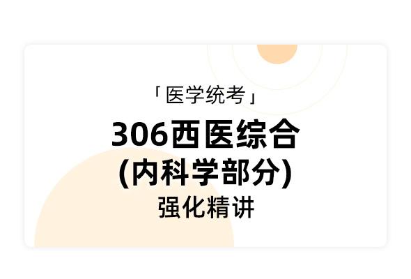 医学统考《306西医综合 内科学部分》强化精讲
