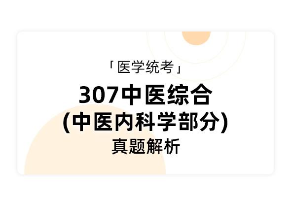 医学统考《307中医综合 中医内科学部分》真题解析