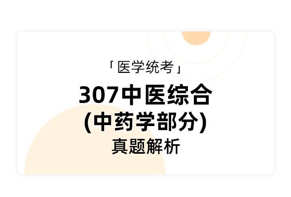 医学统考《307中医综合 中药学部分》真题解析