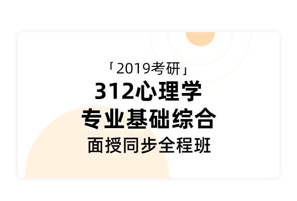 2019快三彩票研《312心理快三彩票专业基础综合》面授同步全程班(快三彩票硕统快三彩票)