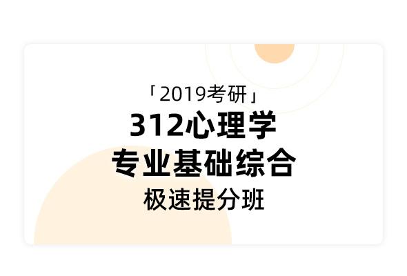 2019快三彩票研《312心理快三彩票专业基础综合》极速提分班