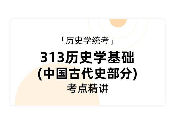 歷史學統考《313歷史學基礎 中國古代史部分》考點精講