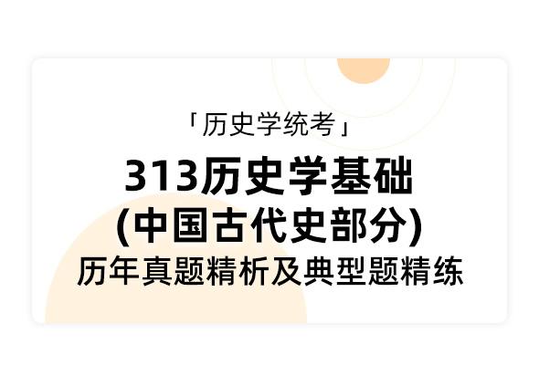 歷史學統考《313歷史學基礎 中國古代史部分》歷年真題精析及典型題精練