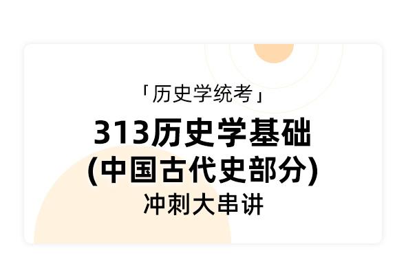 歷史學統考《313歷史學基礎 中國古代史部分》沖刺大串講