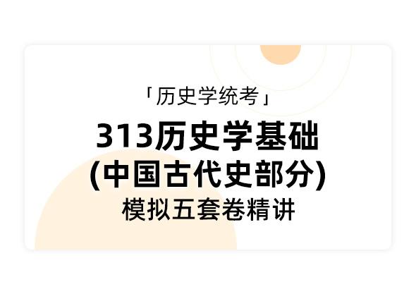 歷史學統考《313歷史學基礎 中國古代史部分》模擬五套卷精講