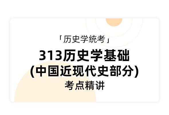 歷史學統考《313歷史學基礎 中國近現代史部分》考點精講