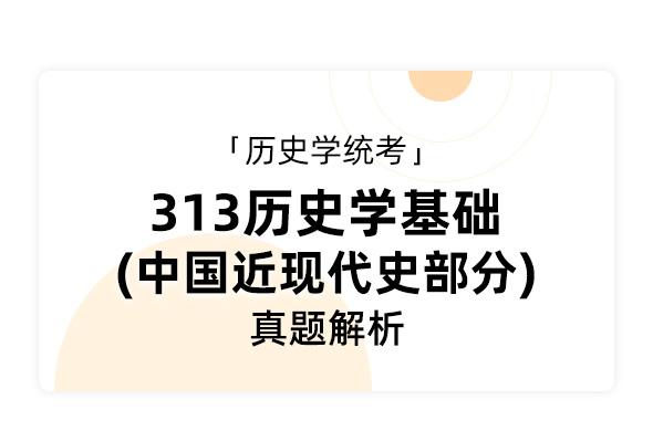 歷史學統考《313歷史學基礎 中國近現代史部分》真題解析
