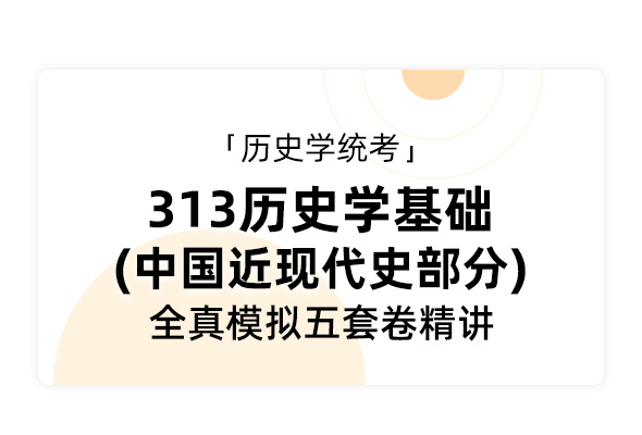 歷史學統考《313歷史學基礎 中國近現代史部分》全真模擬五套卷精講