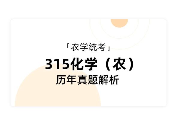 农学统考《315化学(农)》历年真题解析
