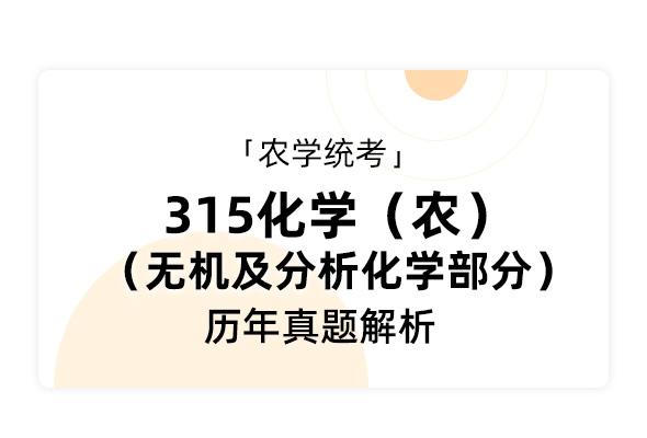 农学统考《315化学(农) 无机及分析化学部分》历年真题解析
