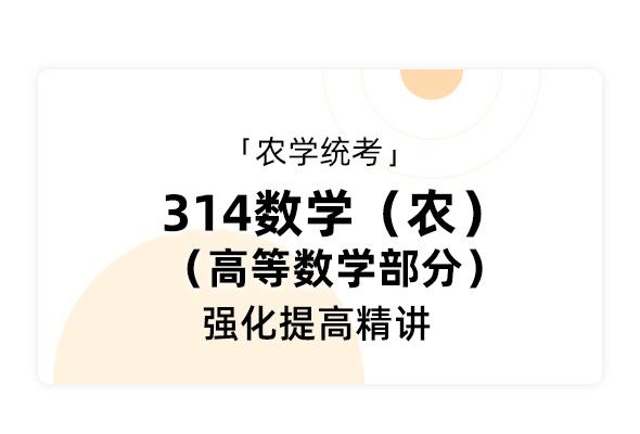 农学统考《314数学(农) 高等数学部分》强化提高精讲