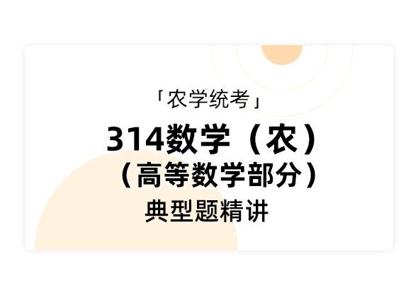 农学统考《314数学(农) 高等数学部分》典型题精讲