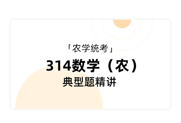 农学统考《314数学(农)》典型题精讲